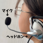 音が出ない!?オンライン授業のためのおうち環境整備~イヤホンマイク編~