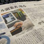 日本でパワフル副業者なんてまだまだ無理無理。