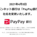 PayPay銀行は行動を変えるきっかけ?!