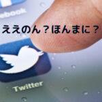 Twitterのこの機能、ご存知ですか?