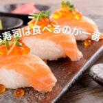こんな夜更けに寿司打かよ。