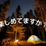 令和はソロキャンプを楽しめる人しか勝たん。