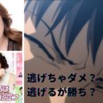 深田恭子さんの適応障害は逃げ恥でOK、システムの障害は逃げちゃダメ