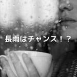 雨の日、あなたはどう過ごしますか?