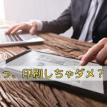 中小企業の経理担当者は「電子帳簿保存法改正」で今すぐ検索!